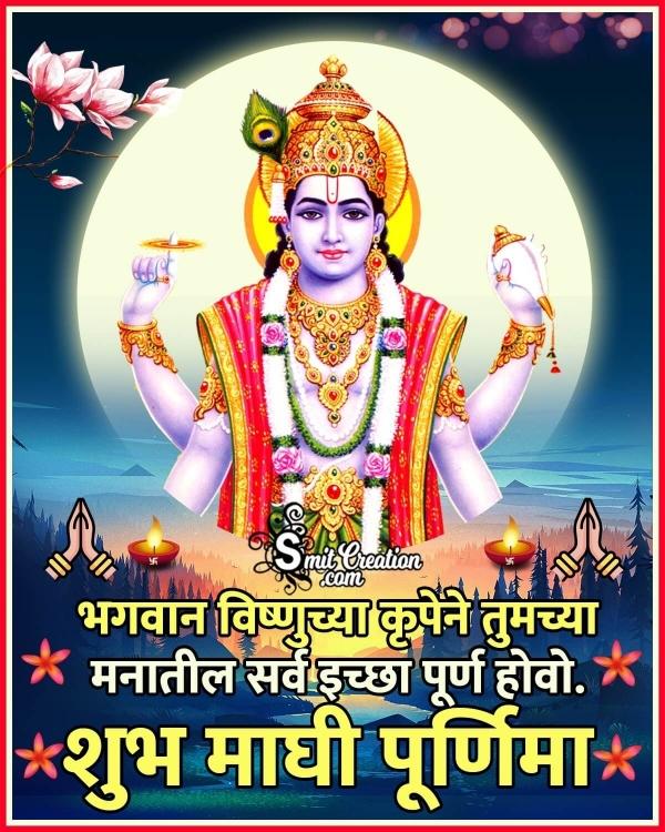 Shubh Maghi Purnima In Marathi