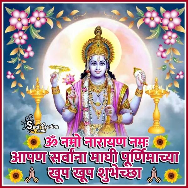 Maghi Purnima Chya Khup Khup Shubhechcha