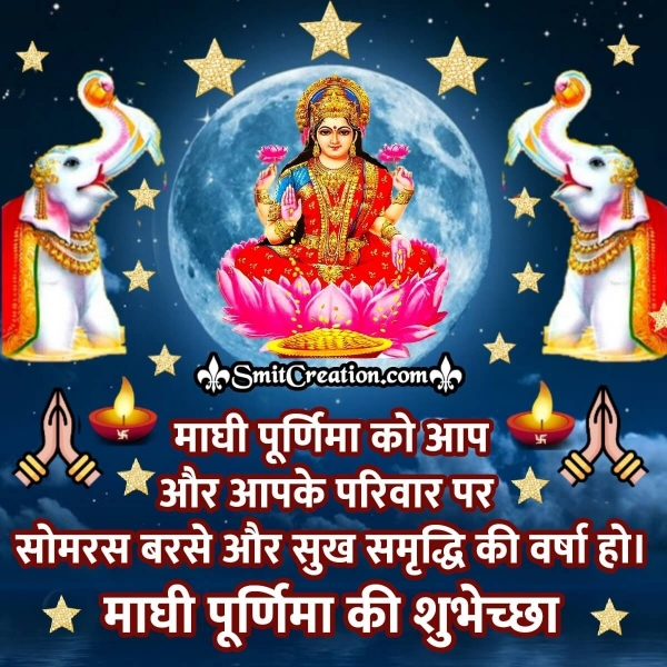 Maghi Purnima Blessings In Hindi