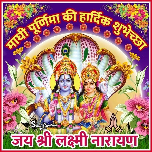 Maghi Purnima Shubhkamna In Hindi