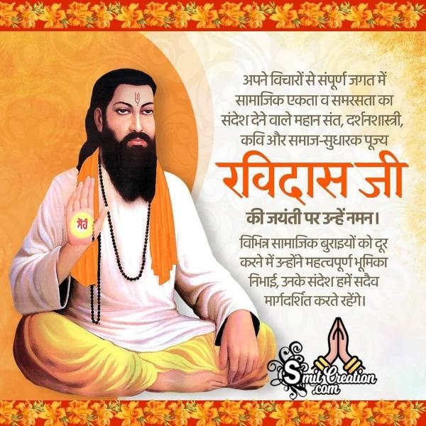 Guru Ravidas Ji Ki Jayanti Par Naman
