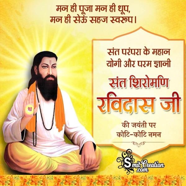 Sant Shiromani Ravidas Ji Ki Jayanti Par Naman