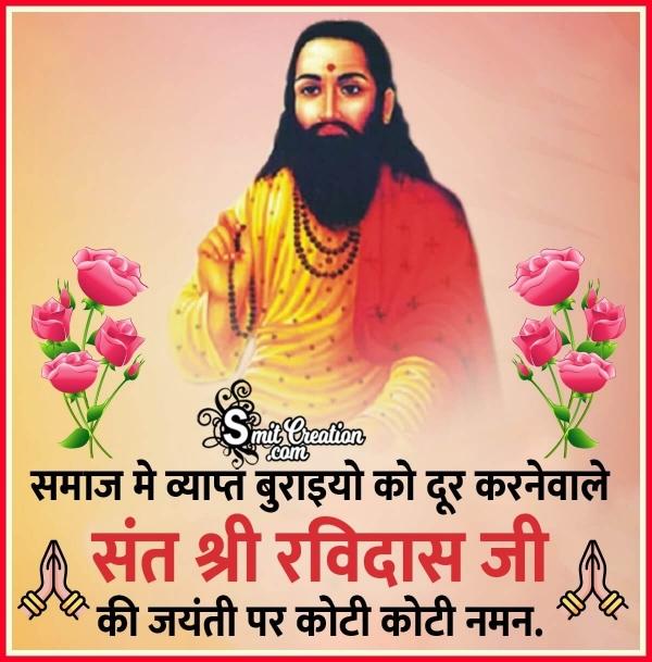 Sant Shri Ravidas Ji Ki Jayanti Par Naman