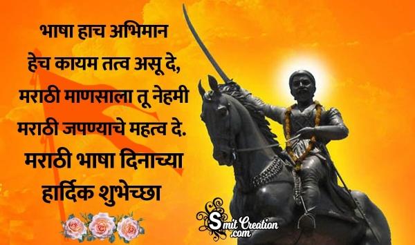 Marathi Rajbhasha Din Wishes