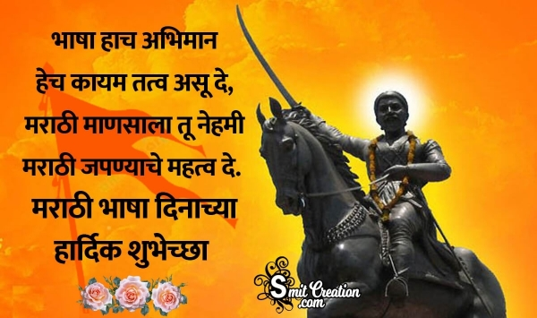 Marathi Rajbhasha Din Quotes