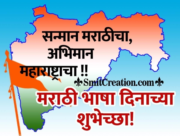 Marathi Bhasha Din Messages In Marathi