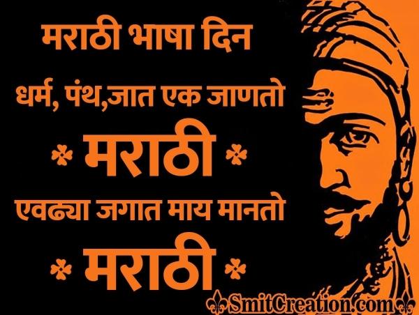 Marathi Bhasha Din Status In Marathi