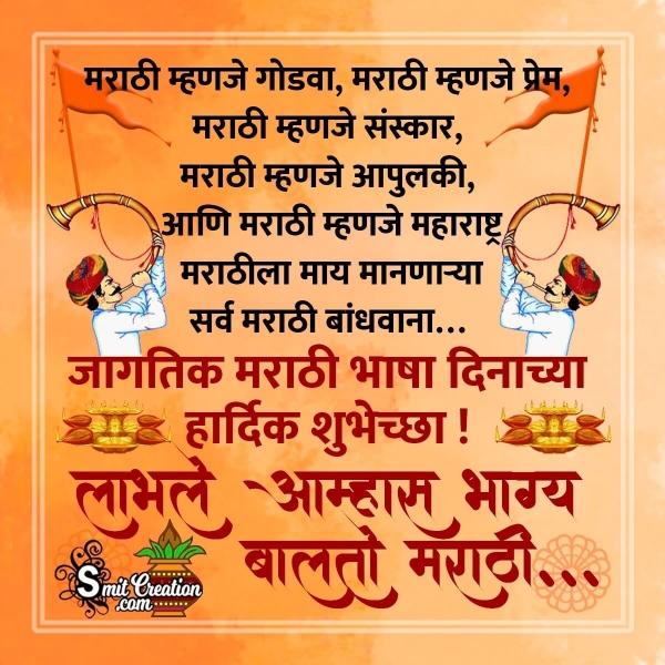 Marathi Bhasha Din Marathi Message