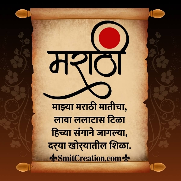 Marathi Bhasha Din Quote
