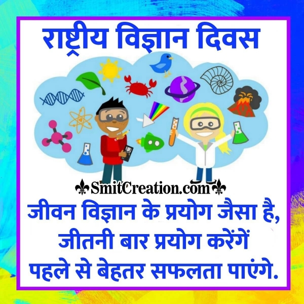 National Science Day Hindi Image