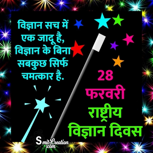 28 February National Science Day Hindi