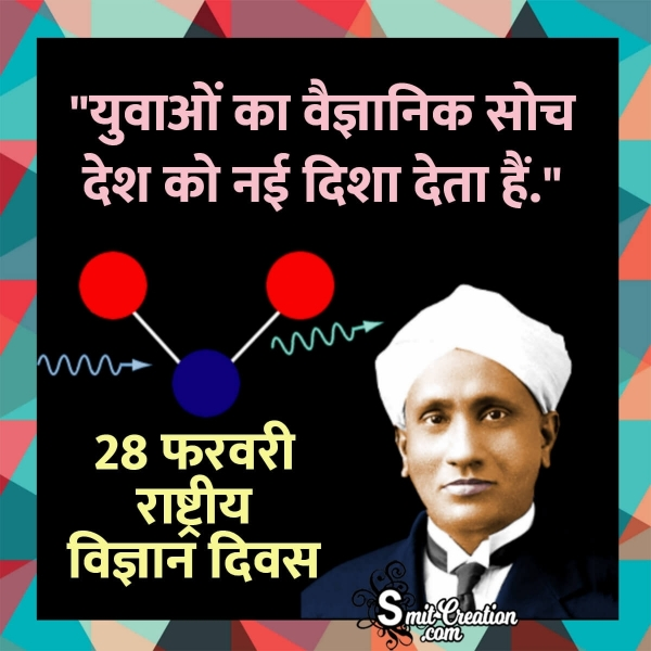 28 February National Science Day In Hindi