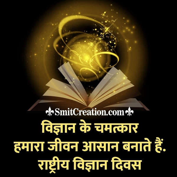 Rashtriya Vigyan Diwas Hindi Quote