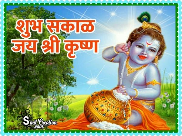 Shubh Sakal Bal Krishna Picture