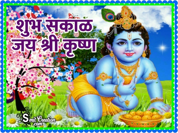 Shubh Sakal Bal Krishna Photo