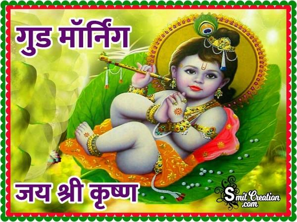 Good Morning Bal Krishna