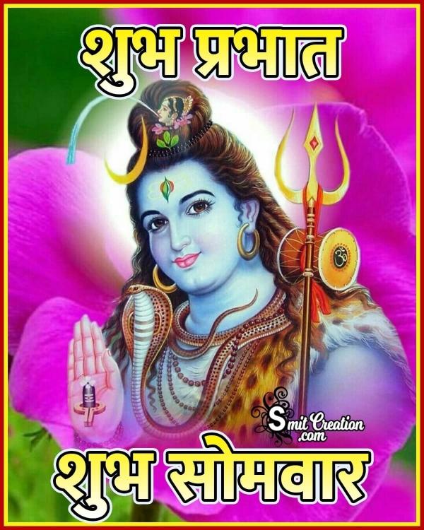 Shubh Prabhat Somvar Shankar Image