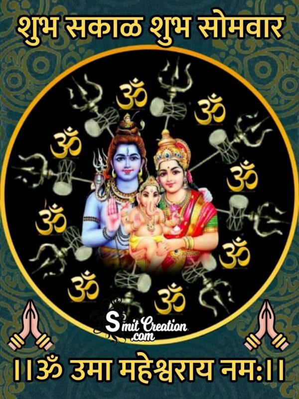 Shubh Somvar Marathi Image