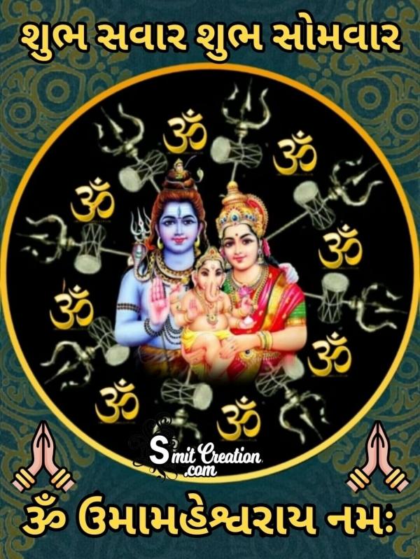 Shubh Somvar Gujarati Image