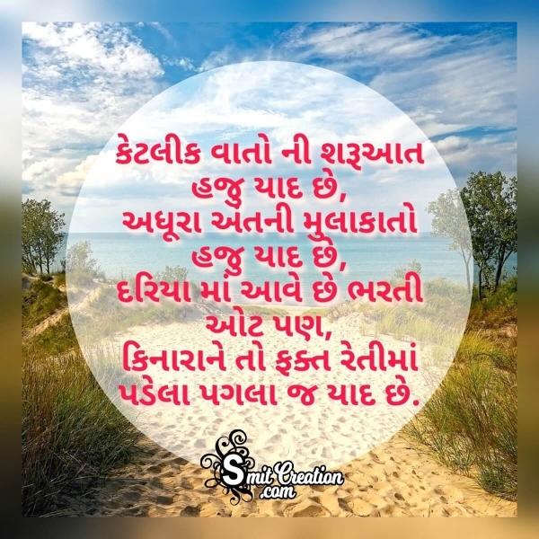 Yaad Gujarati Shayari Image