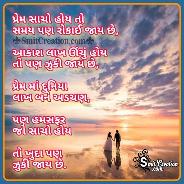 Love Gujarati Shayari Image