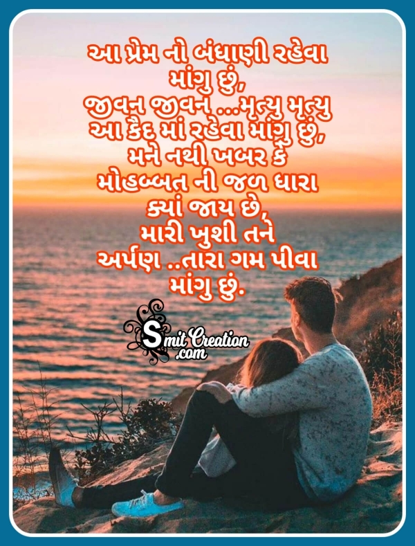 Prem Gujarati Shayari For Her
