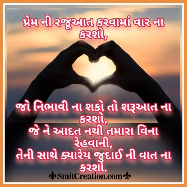 Prem Gujarati Shayari Whatsapp Image