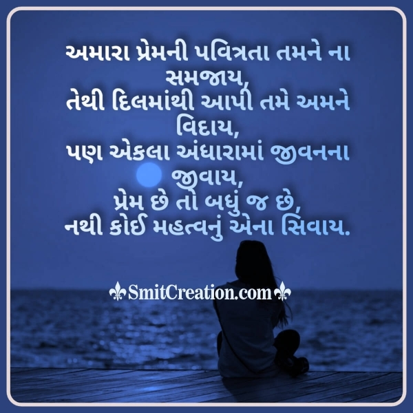Prem Ni Pavitrata Gujarati Shayari