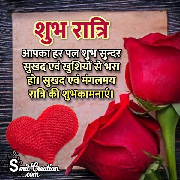 Shubh Ratri Wishes