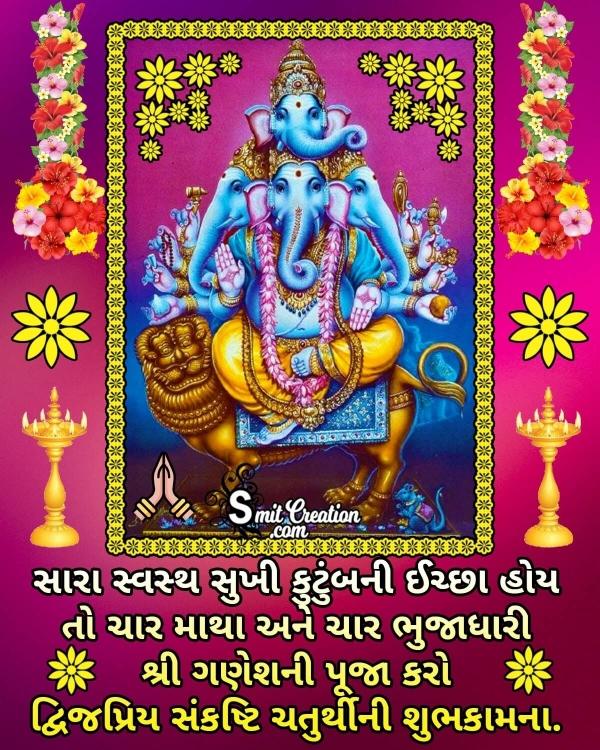 Dwijpriya Sankashti Chaturthi Gujarati Shubhkamna