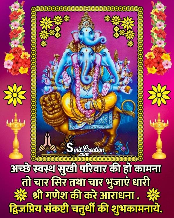 Dwijpriya Sankashti Chaturthi Hindi Shubhkamna