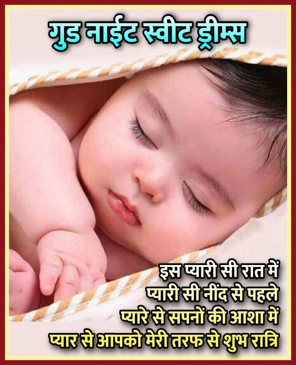Good Night Hindi Message For Friend