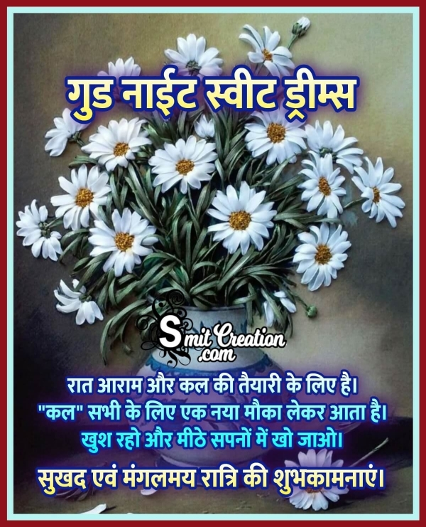 Good Night Hindi Message