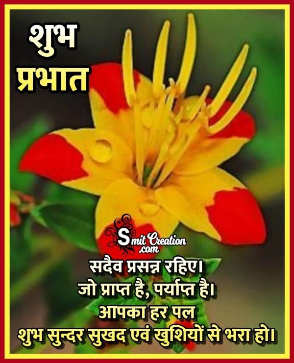 Shubh Prabhat Hindi Messages With Images ( शुभ प्रभात हिंदी संदेश इमेजेस )