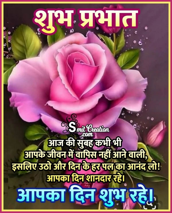 Shubh Prabhat Sandesh With Images