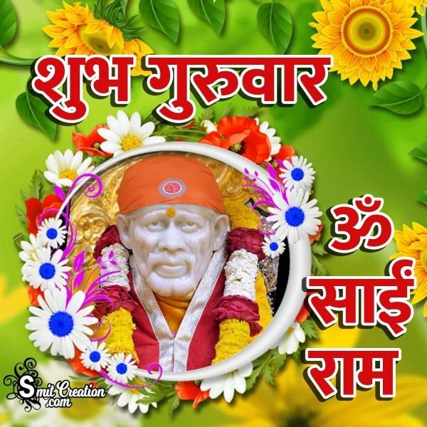 Shubh Guruvar Saibaba Images
