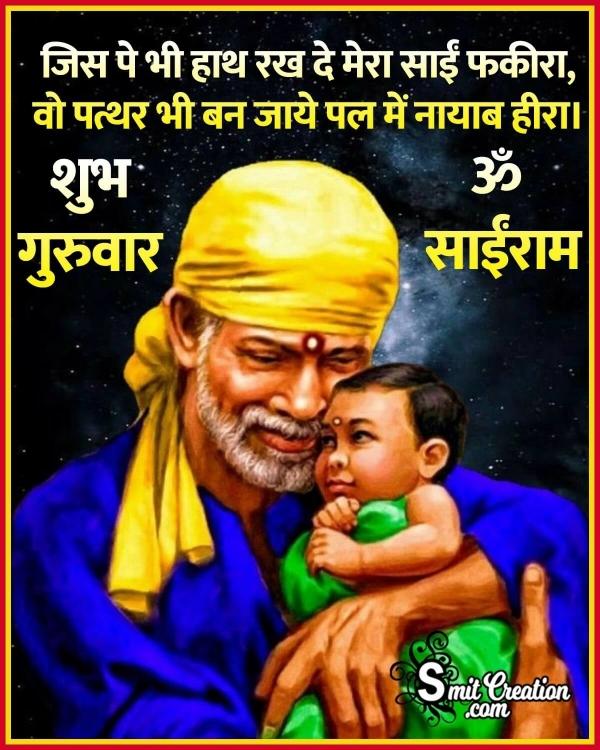 Shubh Guruvar Saibaba Images And Quotes (शुभ गुरुवार साईबाबा के इमेजेस और कोट्स)