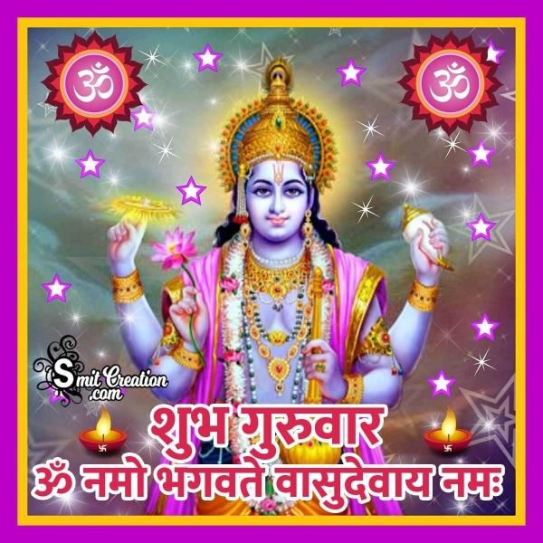 Shubh Guruwar Bhgwan Vishnu