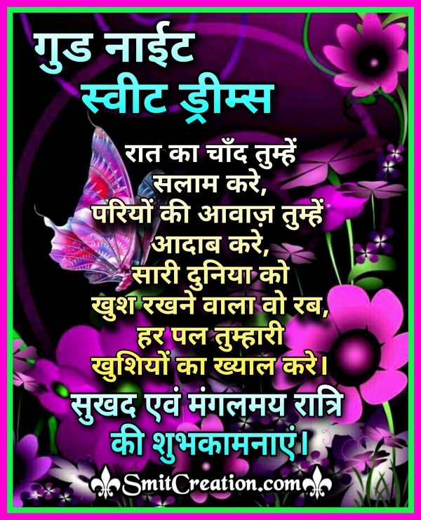 Good Night Hindi Shayari For Her