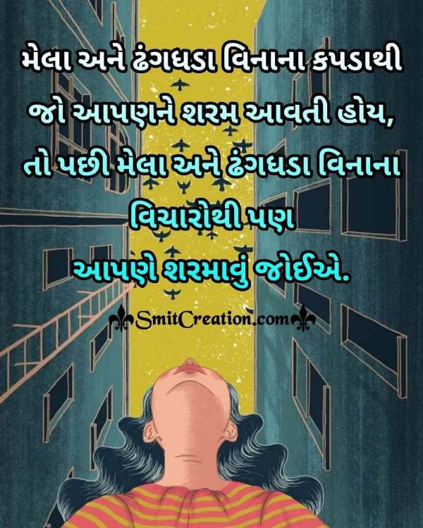 Be Ashamed Of Bad Thoughts In Gujarati