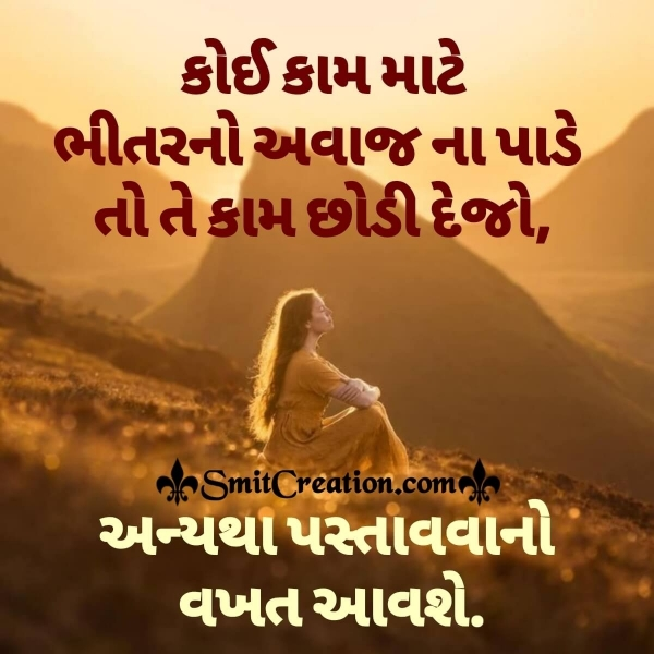 Gujarati Quote Image