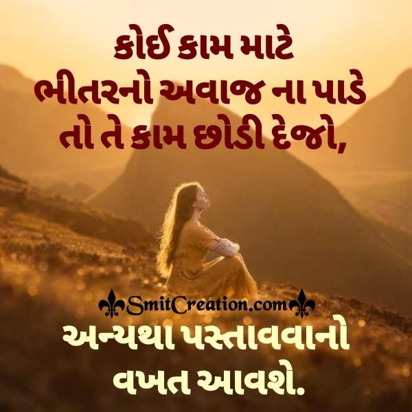 Best Gujarati Status Images For Facebook Whatsapp ( બેસ્ટ ગુજરાતી સ્ટેટસ ઇમેજેસ )