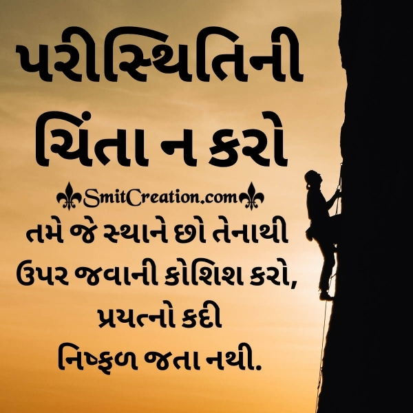 Gujarati  Motivation For Success