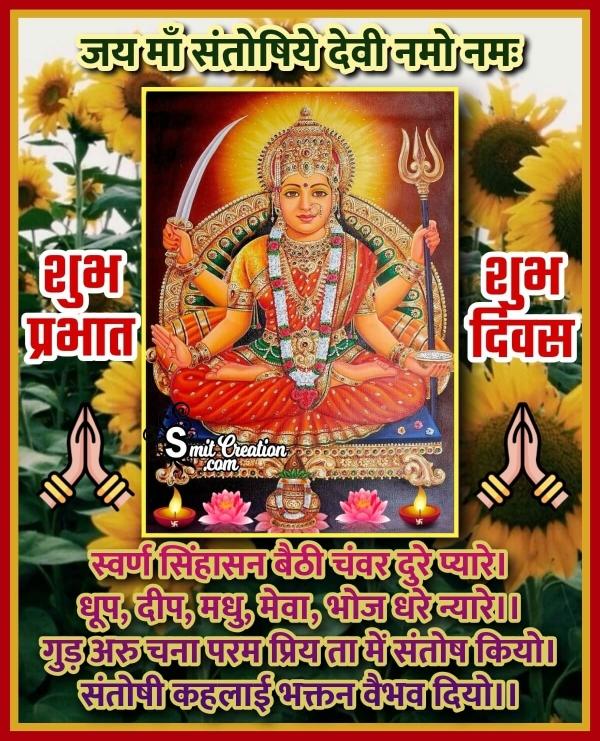 Shubh Prabhat Santoshi Mata Images ( शुभ प्रभात सन्तोषी माता इमेजेस )