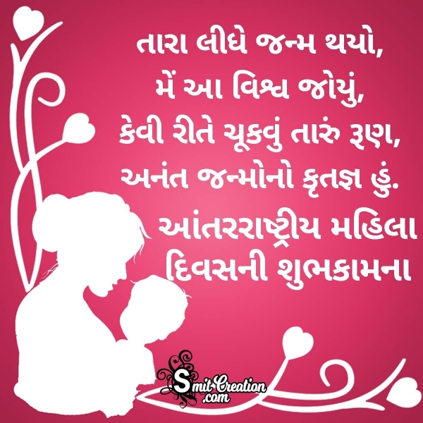 Happy Women's Day Gujarati Wishes For Mother
