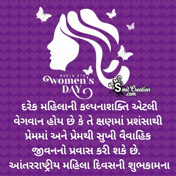 Womens Day Gujarati Wishes For Wife