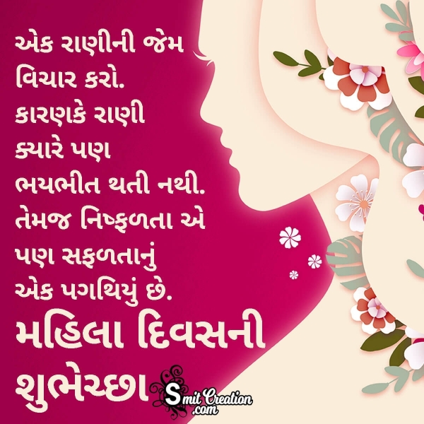 Womens Day Quote In Gujarati For Corporate Women