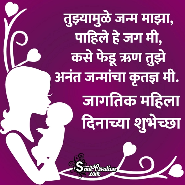 Happy Women's Day Marathi Wishes For Mother