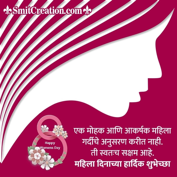 Women's Day Marathi Wishes For Female Colleague