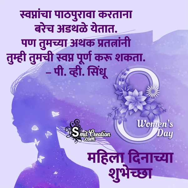 Inspirational Women's Day Marathi Quotes